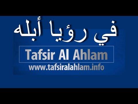 tafsir al ahlam ibn sirin gratuit
