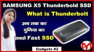 What is Thunderbolt | Thunderbolt 3.0 SSD || Sumsung X5 SSD .