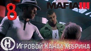 Мафия 3 - Прохождение - Часть 8 (Вернуть своё)