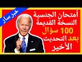 اختبار الجنسية الأمريكية بالعربي مترجمة شرح مفصل 100 سؤال النسخة القديمة بعد التحديث