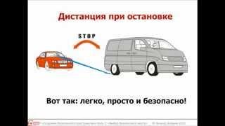 Безопасное вождение онлайн - Урок 2