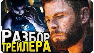 """Разбор тизер-трейлера """"Мстители 4: Финал"""" - Новые детали"""