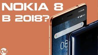 Nokia 8 – стоит ли покупать в 2018 году?