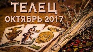 ТЕЛЕЦ - Финансы, Любовь, Здоровье. Таро-Прогноз на октябрь 2017