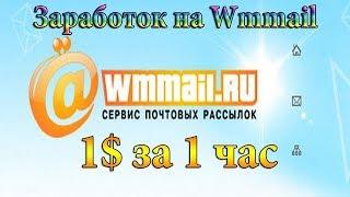 wmmail ru программа для заработка   YouTube