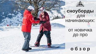 Сноуборды для начинающих: от новичка до про. Обзор
