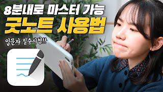 아이패드 필수앱 '굿노트' 뽕 제대로 뽑으려면? 입문자…