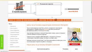 Замена батарей отопления в Москве. Обзор сайта компании Стройсервис(, 2018-05-06T18:01:19.000Z)