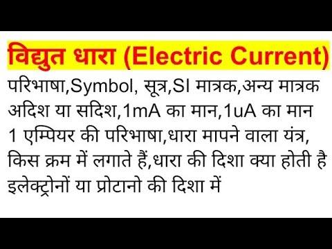 विद्युत धारा L Electric Current L परिभाषा L सूत्र L SI मात्रक L धारा की दिशा L मापक यंत्र 1mA,1uAमान