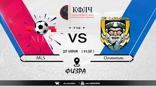 КФЛЧ Мини футбол MLS 6 1 Олимпик