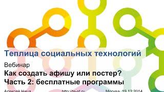 Видеозапись вебинара «Как создать афишу или постер? Часть 2: бесплатные программы»