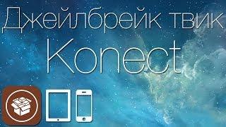 Как звонить с iPad и iPod Touch или превратить iPhone в телефон с двумя SIM-картами с твиком Konect
