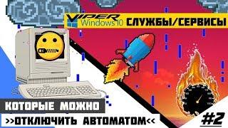 Какие службы безопасно можно отключить в Windows 10