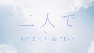 SPICY CHOCOLATE/二人で feat. 西内まりや & YU-A NETFLIXドラマ「火花...