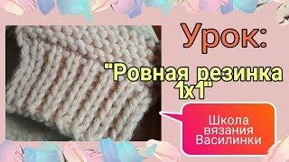 Ровная резинка 1х1 /Уроки вязания/Как связать красивую резинку 1х1 спицами для свитера