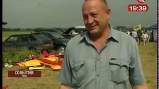 Тульские крылья 2011, сюжет ТВЦ Тула