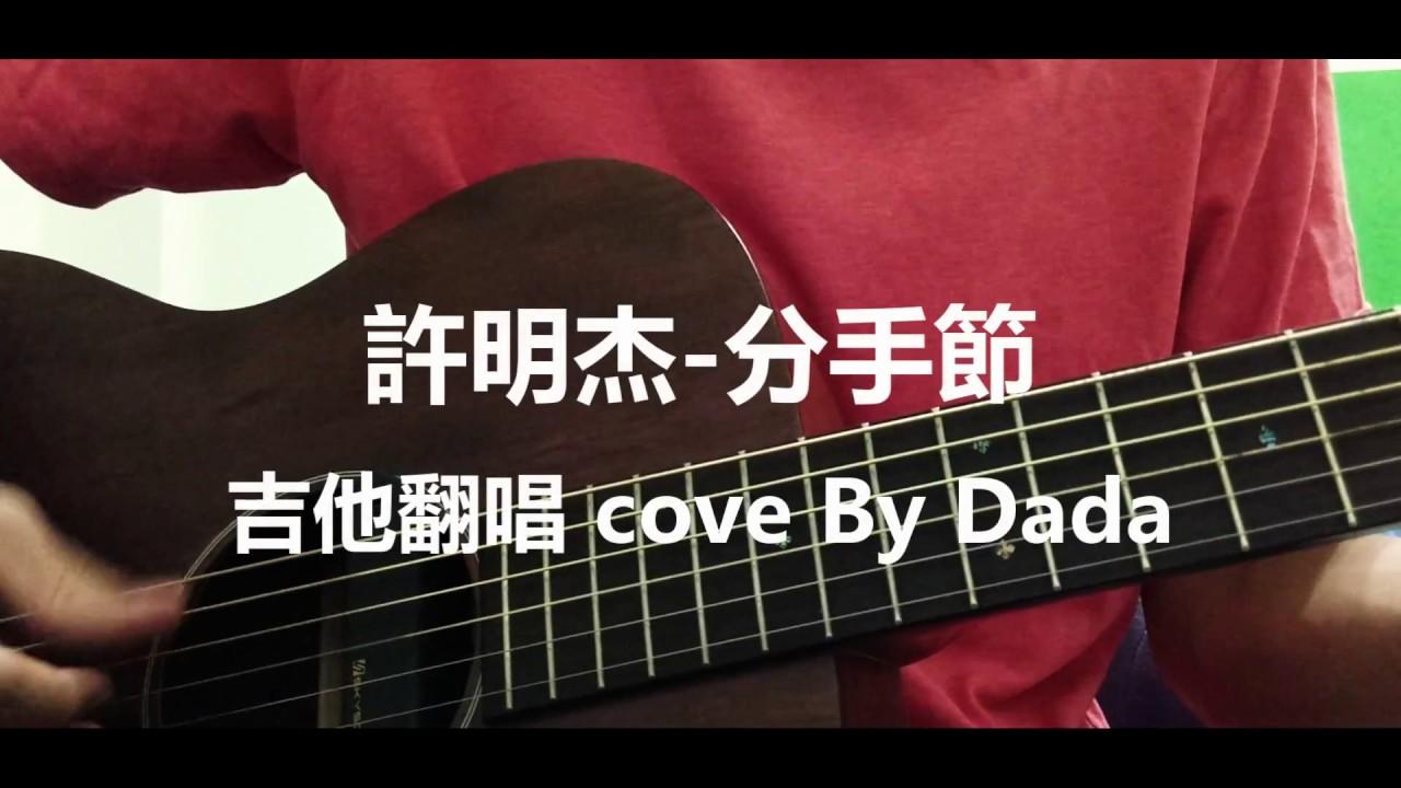 【分手節】許明杰《戀愛選擇題插曲》 Guitar Cover by Dada 達達 - YouTube