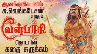 Complete History of Tamil King Vel Pari (Pari Vallal)!