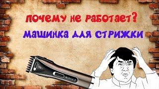машинка для стрижки волос Centek CT-2116 ремонт