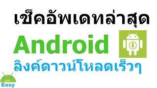 เช็คเวอร์ชันล่าสุด Android พร้อมลิงค์โหลดง่าย แรง เร็ว | Easy Android