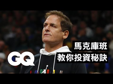 億萬富翁馬克·庫班(Mark Cuban)花1200萬美元買下豪宅,超大坪數搞不清有幾間房! 明星臥底大哉問 GQ Taiwan