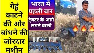 गेहूं काटने और बंडल बनाने की मशीन, Tractor Mounted Reaper Binder machine - Agritech Guruji
