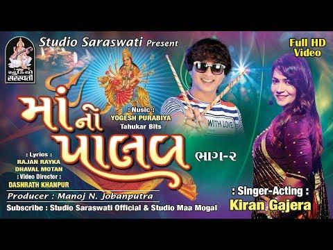 MAA NO PAALAV ભાગ 2 | ગુજરાતી નોન સ્ટોપ ગરબા | KIRAN GAJERA | FULL HD Gujarati nonstop GARBA