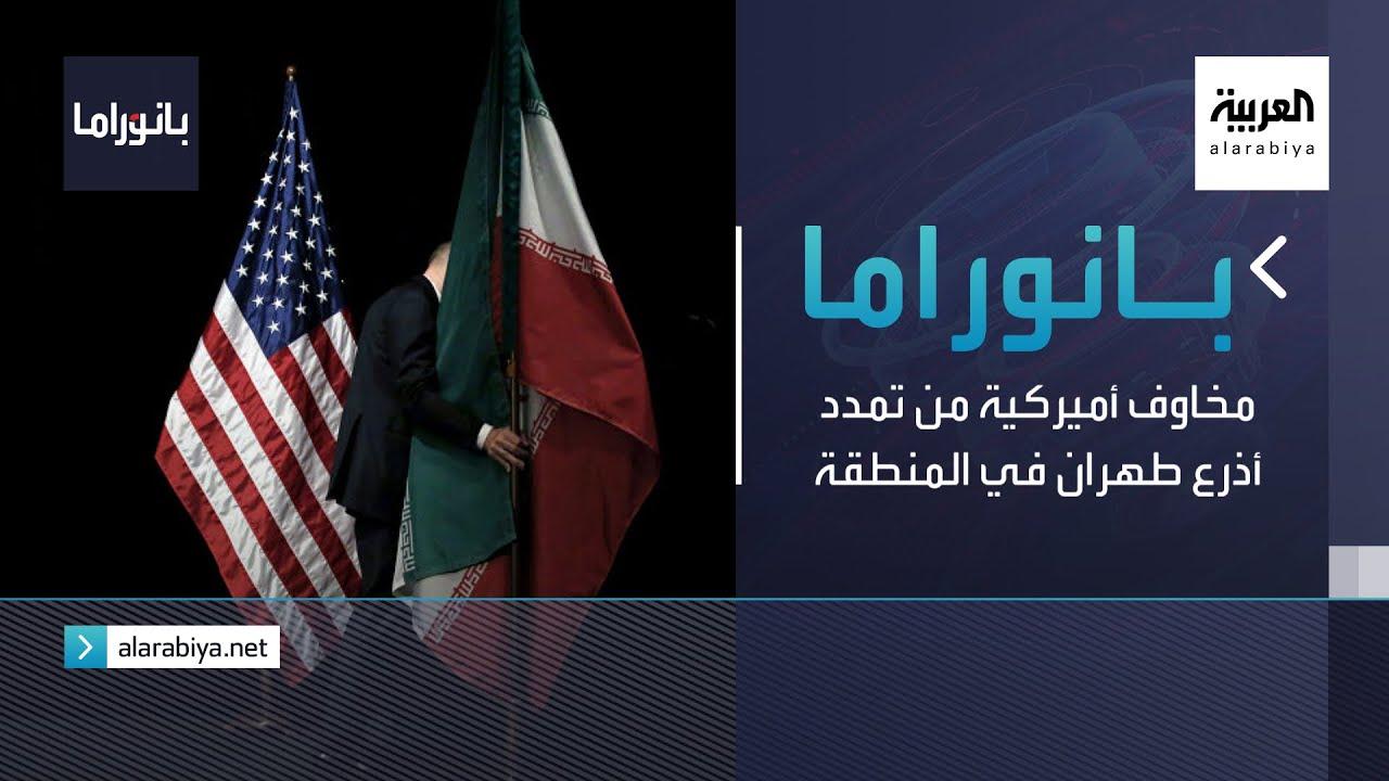 بانوراما | مخاوف أميركية من تمدد أذرع طهران في المنطقة  - نشر قبل 3 ساعة