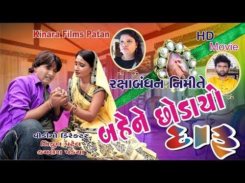 બહેને છોડાયો દારુ | Bahene chhodayo Daru | Sort Movie | Full HD 2018 | Kinara Films