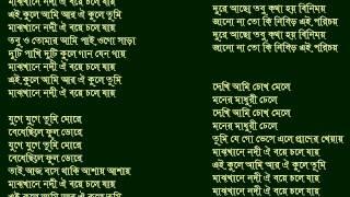 Download Hindi Video Songs - Ei kule ami ar oi kule tumi Manna dey with lyrics