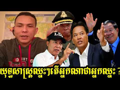 Mony Rithy Vong Hun Sen Uses Win Win Strategy Who Is The Real Win