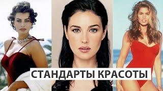 Стандарты красоты в истории и в 2020 Инстаграм зло
