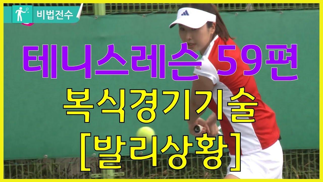 테니스레슨 비법전수 59편[복식경기기술_발리상황] How to Tennis Lesson