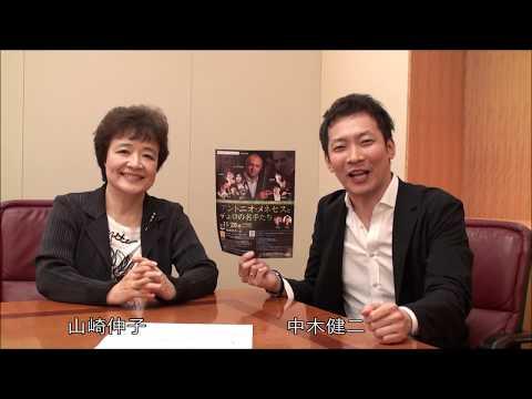 山崎伸子さん&中木健二さんからメッセージ