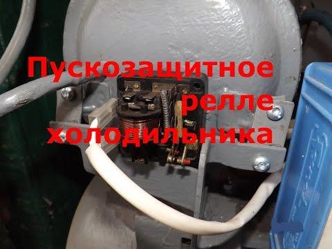 пускозащитное релле холодильника ремонт и принцип работы