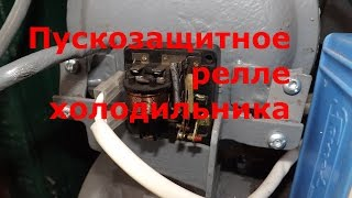пускозащитное релле холодильника ремонт и принцип работы(Для запуска компрессора холодильника применяется пускозащитное релле.В этом видео вы узнаете как его можн..., 2014-12-12T22:58:00.000Z)
