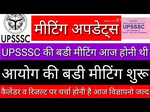 Upsssc Meeting Update Upsssc Calendar And Result Today Issued Big Update For You
