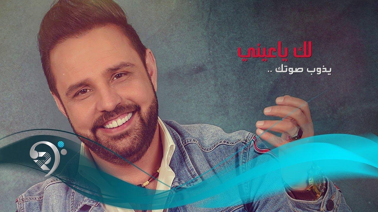 Hussen Alsayq - Shqd Tnhab (Official Audio)   حسين الصايغ - شكد تنحب - اوديو حصري