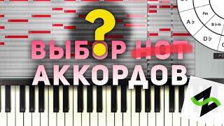 как выбирать аккорды на мелодию Теория музыки по-пацански Гармонизация
