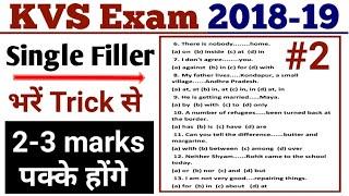 KVS Exam 2018-19 || Single Filler भरें Trick से || 2-3 marks पक्के होंगे
