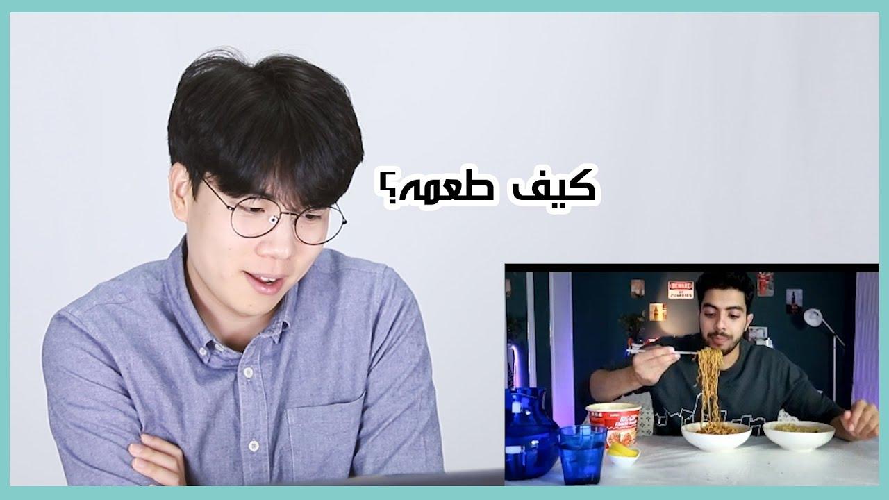 يوتيوبر سعودي يجرب الطعام الكوري - رد فعل كوري