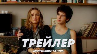 Маменькин сынок - Трейлер на Русском | 2016 | 2160p