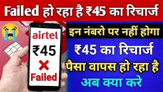 Airtel में ₹45 का Recharge failed हो रहा है  Airtel में ₹45 का रिचार्ज  Refund Ho Raha Hain Kya Kare