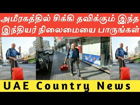 அமீரகத்தில் இந்த இந்தியர்க்கு ஏற்பட்ட நிலைமையை நீங்களே பாருங்கள்|UAE Country news