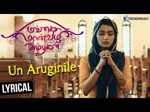 Mangai Maanvizhi Ambugal Movie Songs | Un Aruginile Lyric Video | VNO | Trend Music