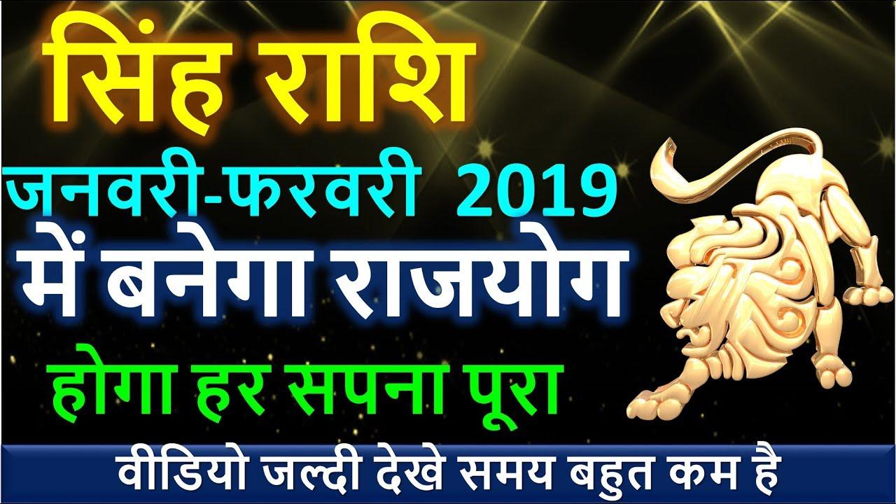 SINGH Rashi | LEO | Predictions for JANUARY 2019 Rashifal | Monthly  Horoscope | Singh Rashifal 2019