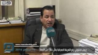 مصر العربية | إيهاب الدسوقي: رفع التعريفة الجمركية يمثل خطرًا على الأسعار