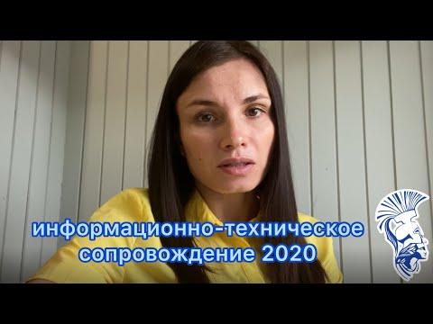 Информационно-техническое сопровождение 2020