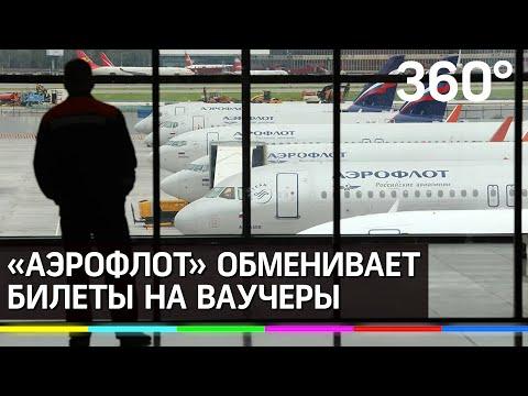 Аэрофлот обменивает билеты на ваучеры