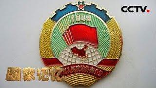 《国家记忆》 20190919 人民政协诞生之路 大道同行  CCTV中文国际